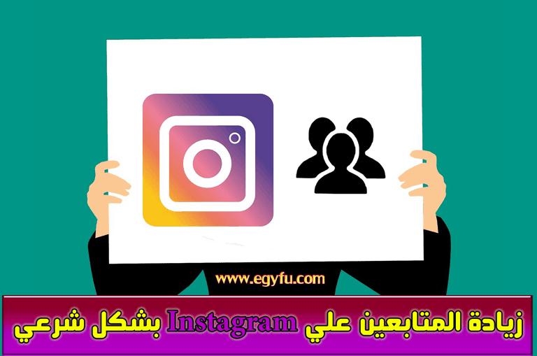 زيادة المتابعين علي Instagram بشكل شرعي كأحدي وسائل التسويق