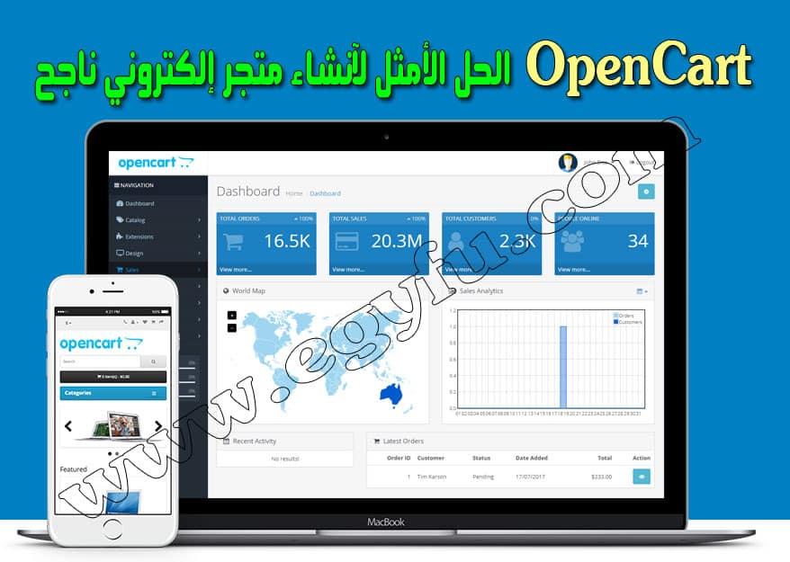 OpenCart الحل الأمثل لمجال التجارة الإلكترونية وإنشاء متجرك الإلكتروني