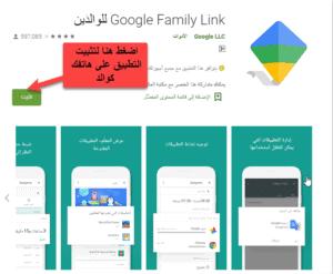 Google Family Link للوالدَين