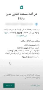 | google family link...رقم 1 لمراقبة أطفالك وحمايتهم طول الوقت