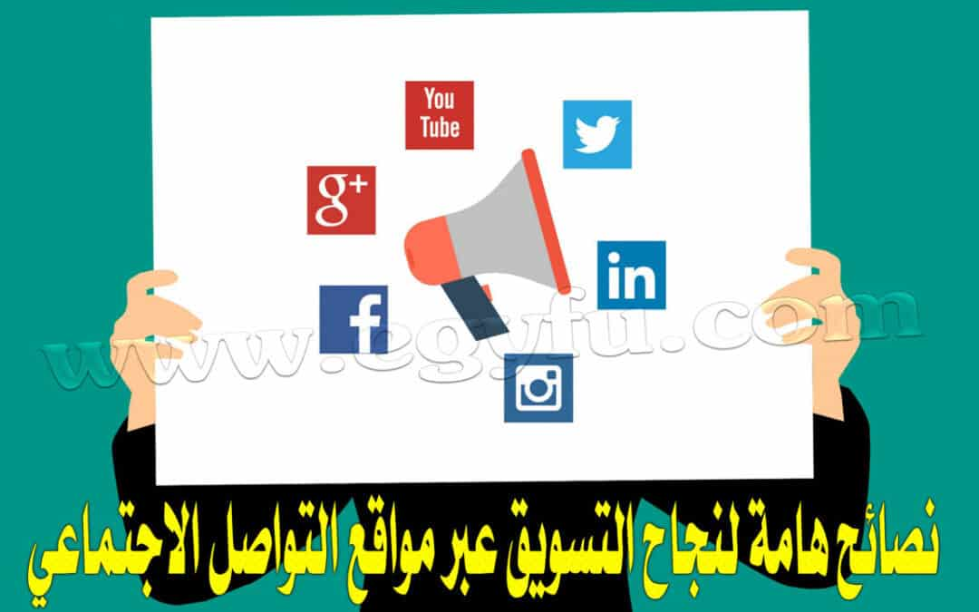 نصائح هامة لنجاح التسويق عبر مواقع التواصل الاجتماعي