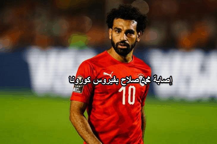 إصابة محمد صلاح بفيروس كورونا..وعلاقة ذلك بحفلة اتحاد الكرة المصرى