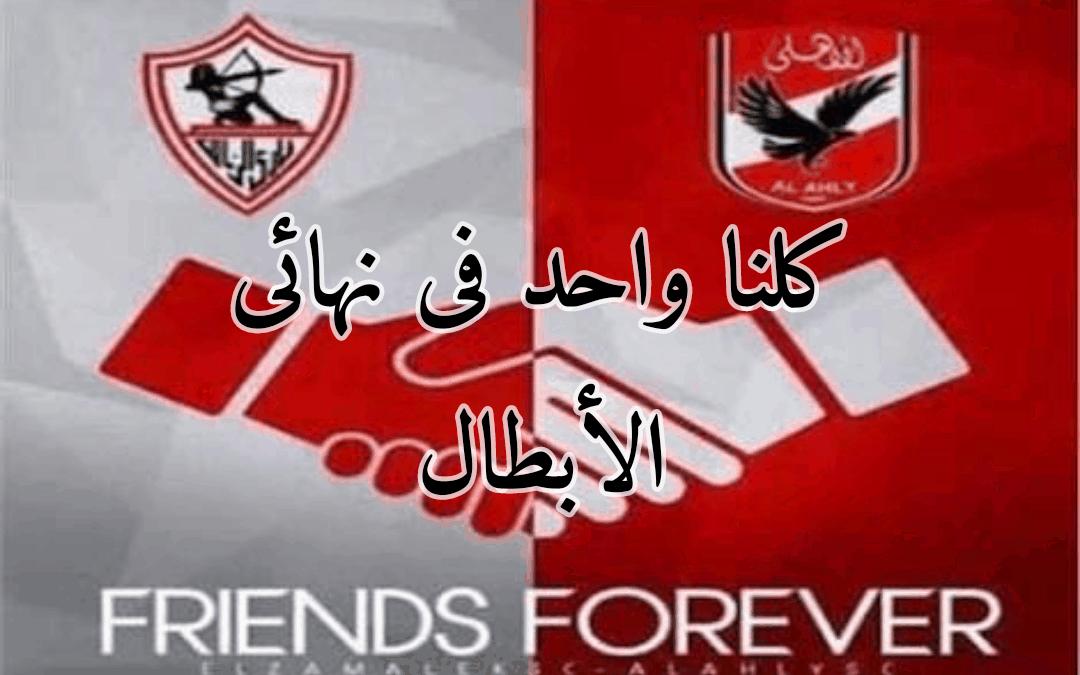 الأهلى والزمالك.. مصر بتقول كلنا واحد فى نهائى الأبطال.