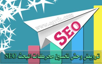 ترويض وحش تحسين محركات البحث SEO
