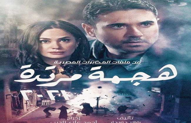 مسلسل هجمه مرتدة لأحمد عز في رمضان المقبل