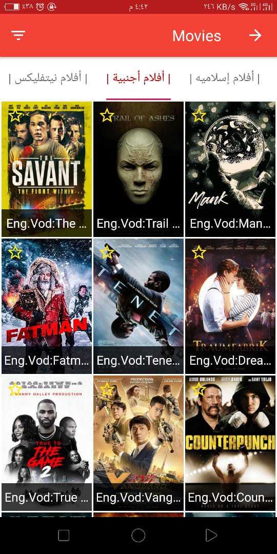 افلام اجنبية