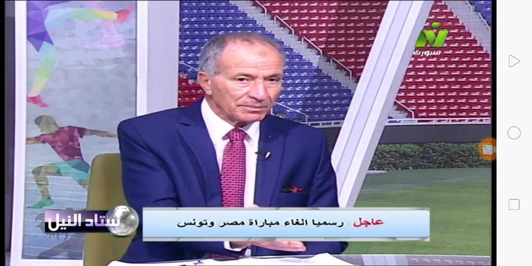 رسميا إلغاء مباراة مصر وتونس للشباب