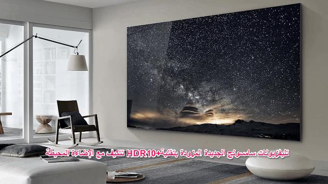 تلفزيونات سامسونج الجديدة المزودة بتقنية+HDR10 تتكيف مع الإضاءة المحيطة