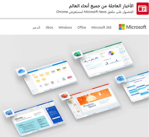 ميكروسوفت تعلن عن ميزة الأخبار والاهتمامات على شريط مهام Windows 10