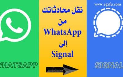 كيفية نقل محادثاتك الجماعية من WhatsApp إلى Signal