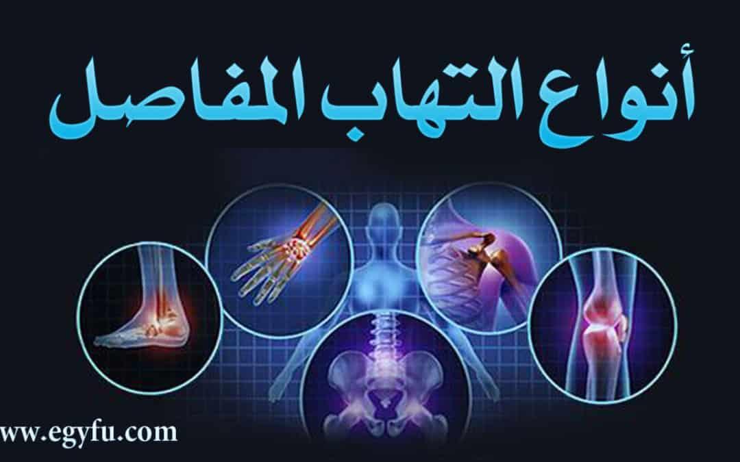 أنواع التهاب المفاصل – ثلاثة أنواع شائعة وأنواع أخرى من التهاب المفاصل