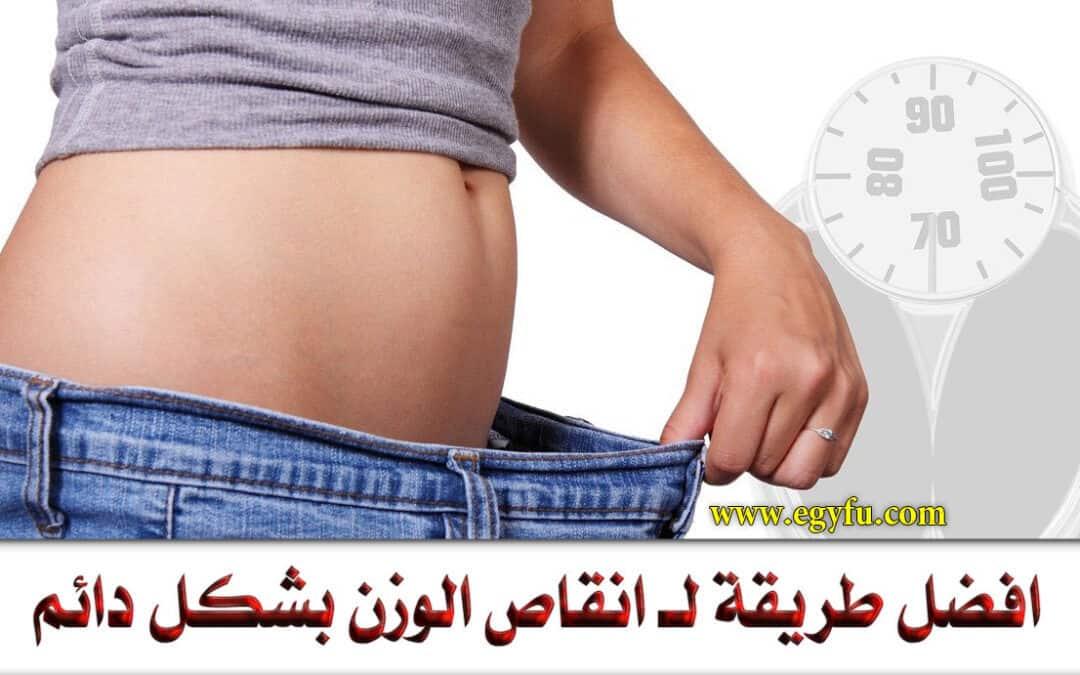 افضل طريقة لـ انقاص الوزن بشكل دائم