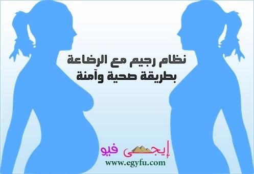 نظام رجيم مع الرضاعة بطريقة صحية وآمنة