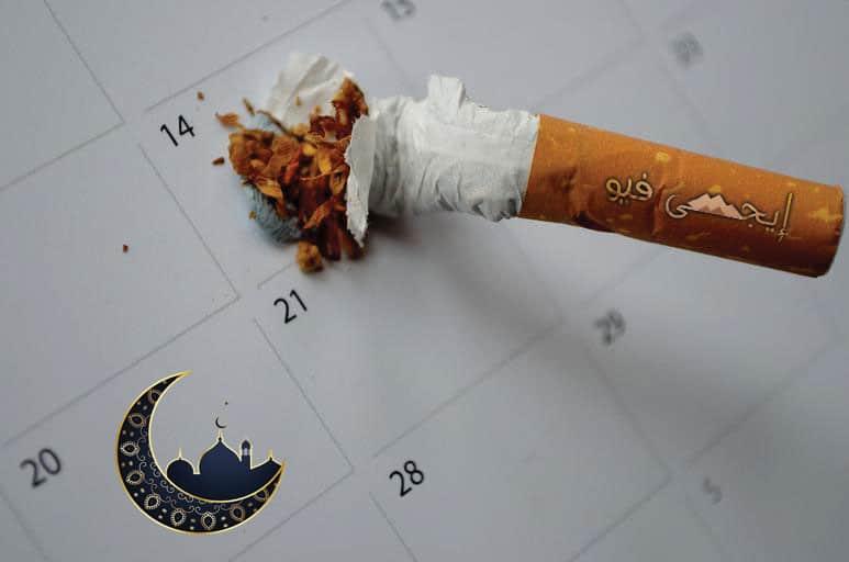 نصائح لتقليل ومنع التدخين في رمضان