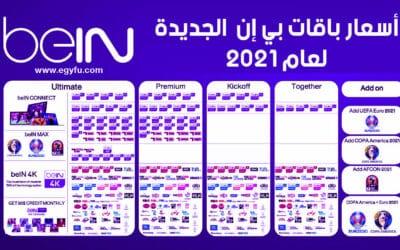 أسعار باقات Bein 2021 وتفاصيل كل باقة